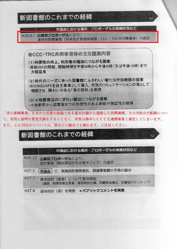f:id:ichi-nagoyajin:20150920171408j:image:w360:left