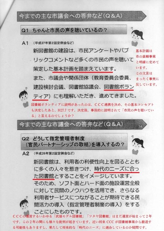 f:id:ichi-nagoyajin:20150920171409j:image:w360:left
