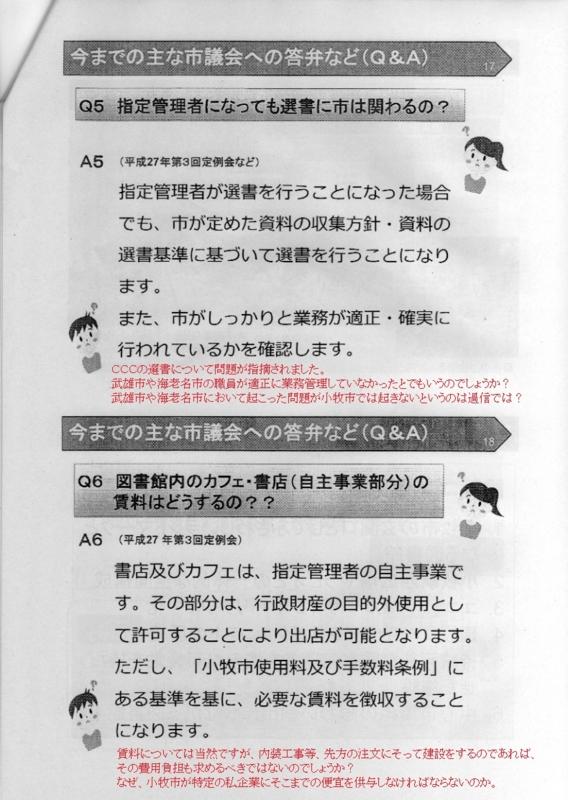 f:id:ichi-nagoyajin:20150920171411j:image:w360:left