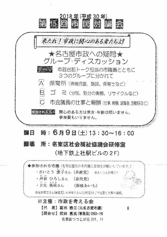 f:id:ichi-nagoyajin:20180522002407j:image