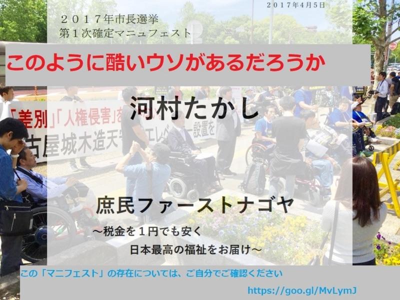 f:id:ichi-nagoyajin:20180522002411j:image