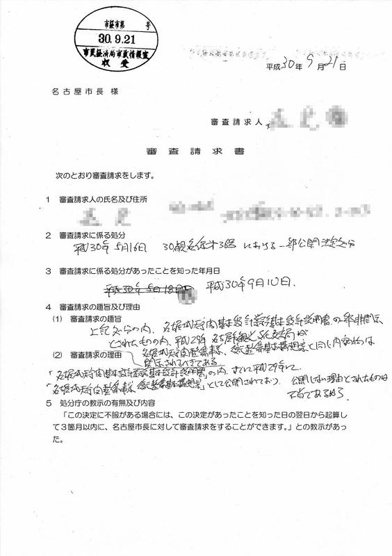 f:id:ichi-nagoyajin:20180922124517j:image