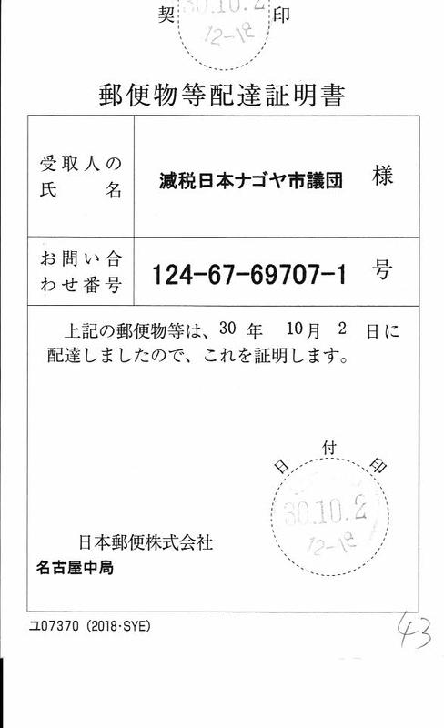 f:id:ichi-nagoyajin:20181023003855j:image
