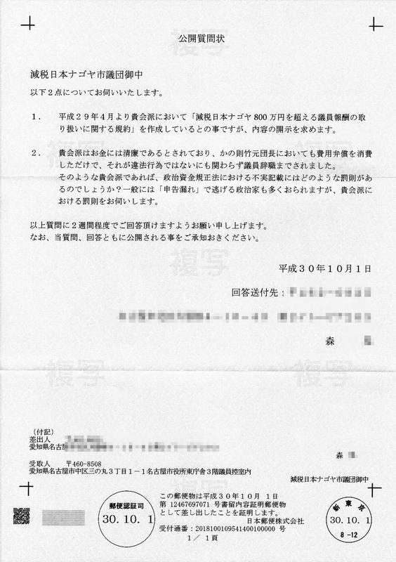 f:id:ichi-nagoyajin:20181023003858j:image