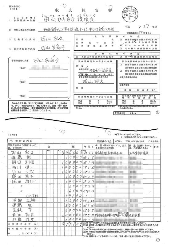 f:id:ichi-nagoyajin:20181023004101j:image