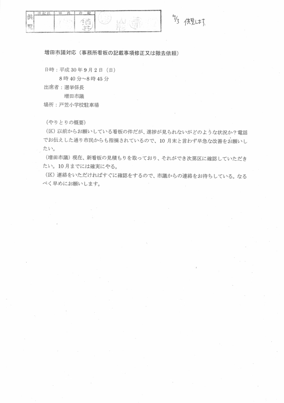 f:id:ichi-nagoyajin:20181108161105j:image