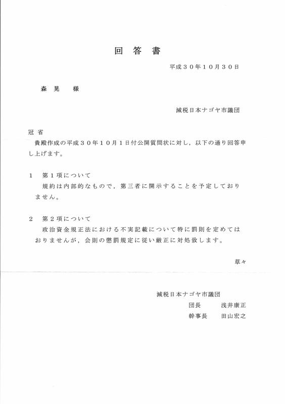 f:id:ichi-nagoyajin:20181108162208j:image