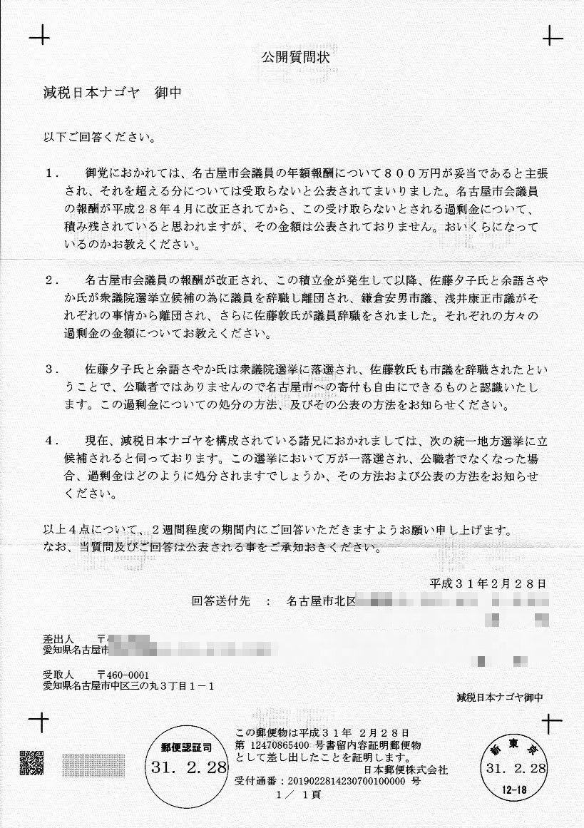 f:id:ichi-nagoyajin:20190403101257j:plain