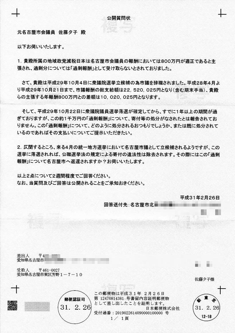 f:id:ichi-nagoyajin:20190403101405j:plain