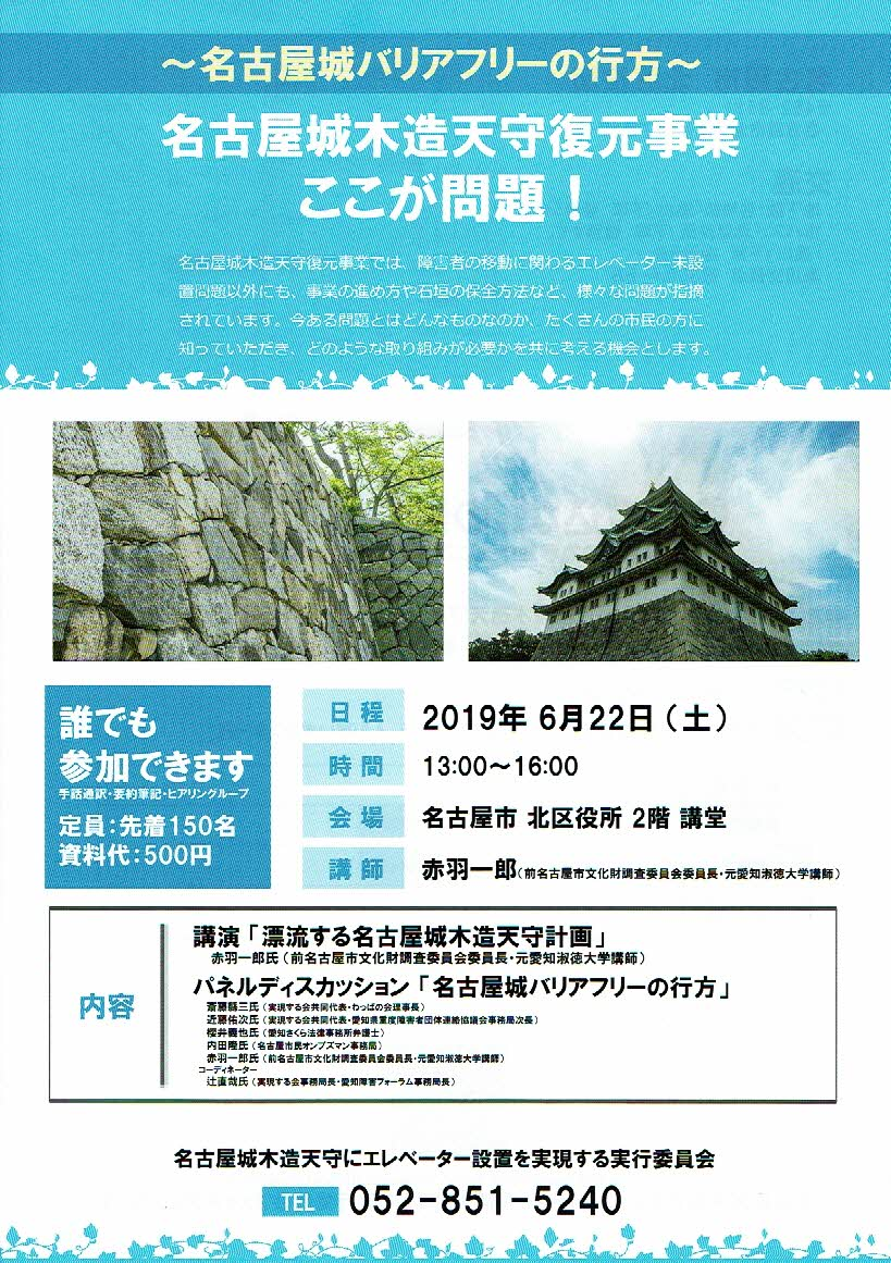 f:id:ichi-nagoyajin:20190612074123j:plain