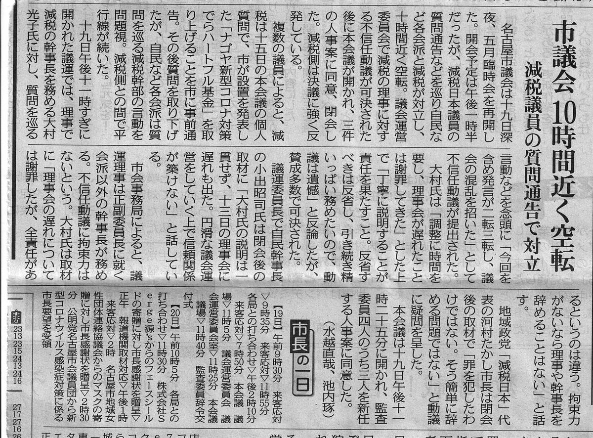 f:id:ichi-nagoyajin:20200521164041j:plain