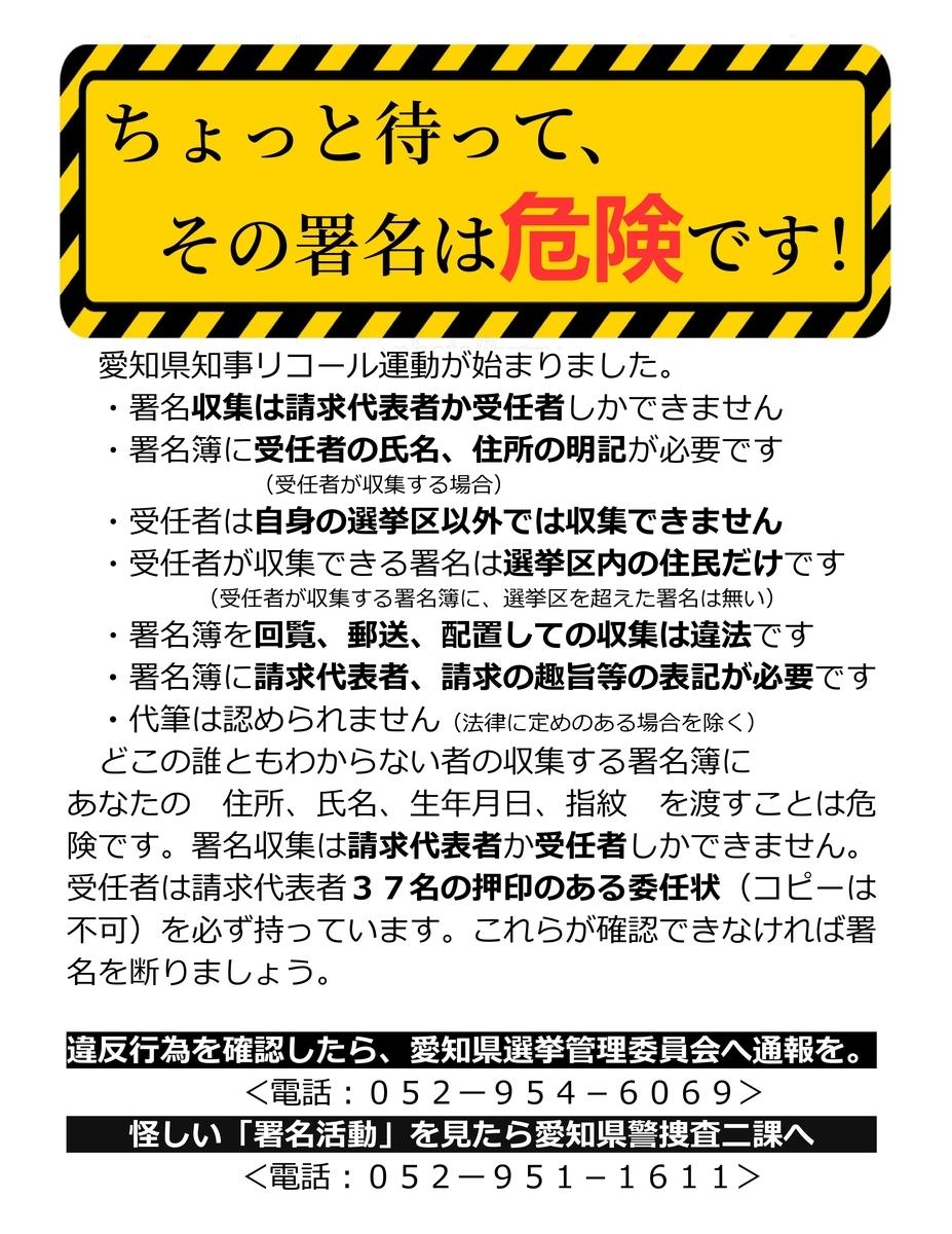 f:id:ichi-nagoyajin:20200830134851j:plain