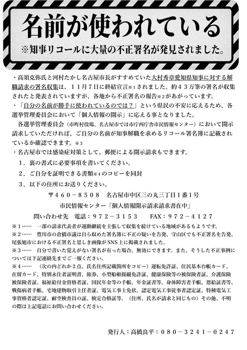 f:id:ichi-nagoyajin:20201121171718j:plain