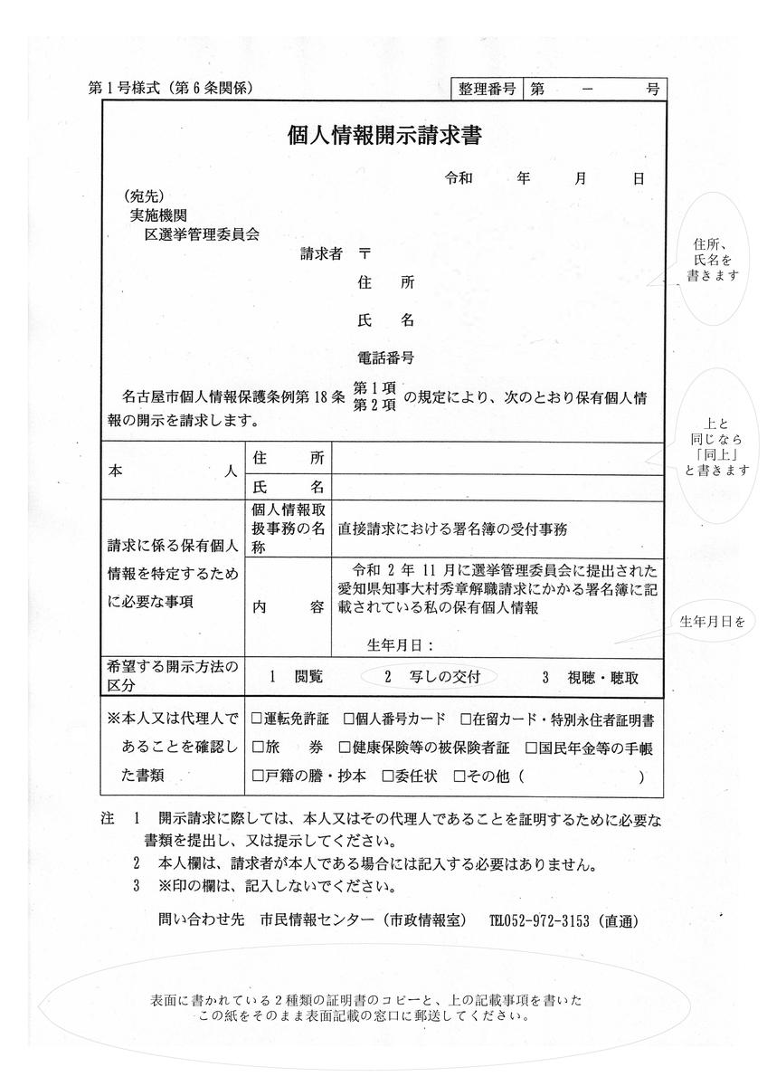 f:id:ichi-nagoyajin:20201121171942j:plain