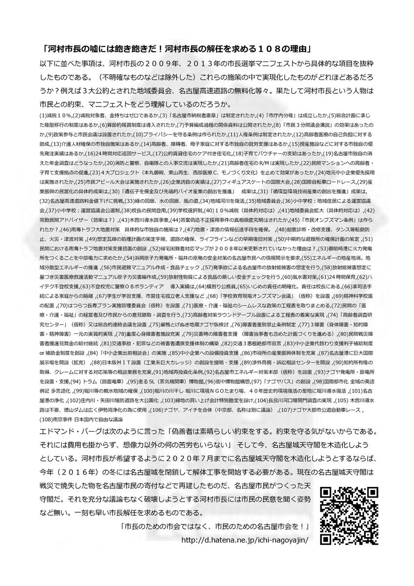 f:id:ichi-nagoyajin:20210308072425j:plain