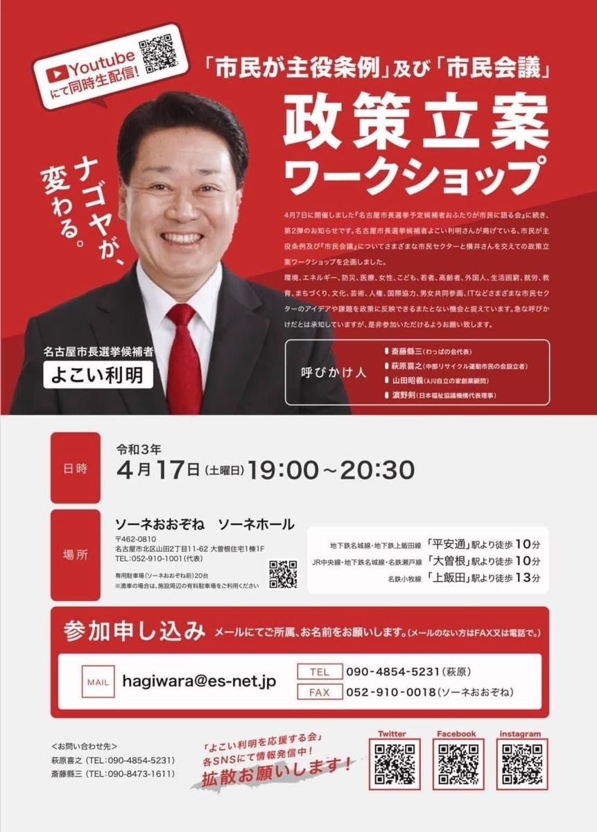 f:id:ichi-nagoyajin:20210416131507j:plain