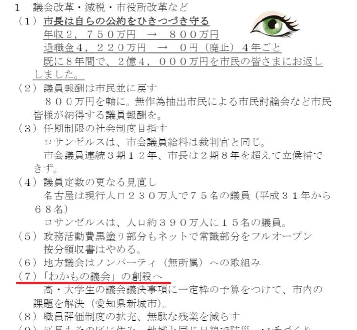 f:id:ichi-nagoyajin:20210416133056j:plain