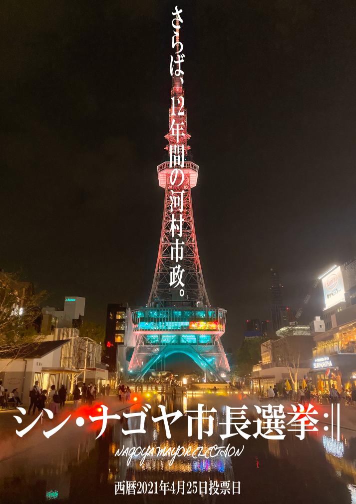 f:id:ichi-nagoyajin:20210424105845j:plain