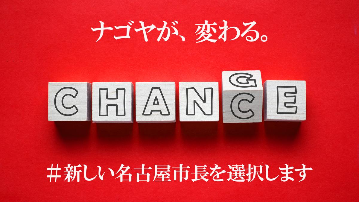 f:id:ichi-nagoyajin:20210424110002j:plain