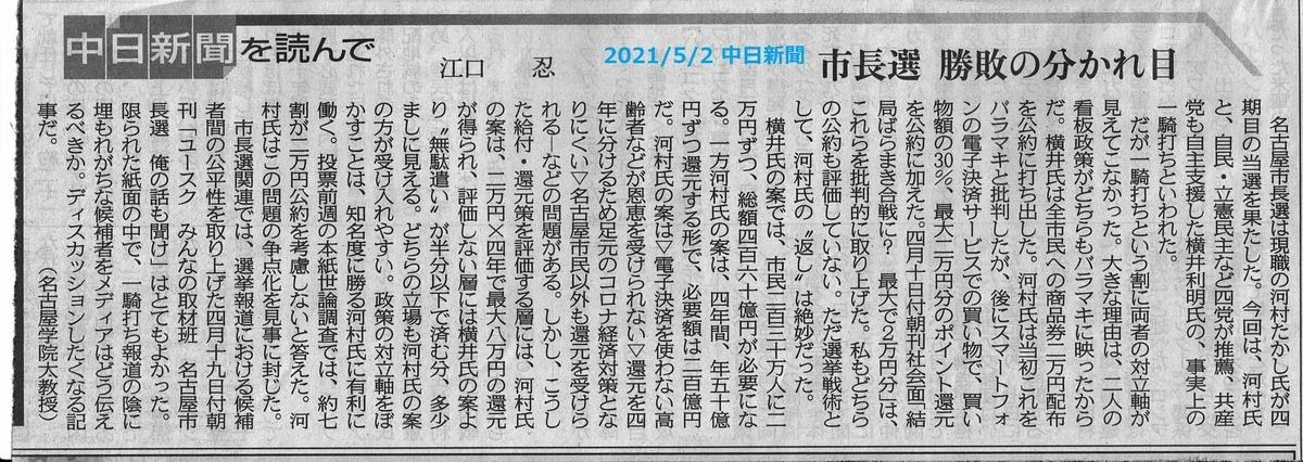 f:id:ichi-nagoyajin:20210502111006j:plain