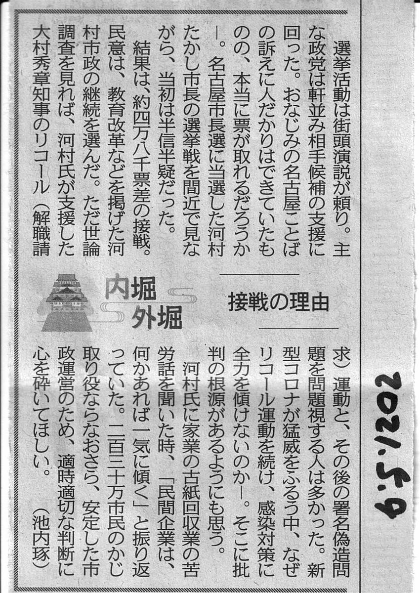 f:id:ichi-nagoyajin:20210509175823j:plain