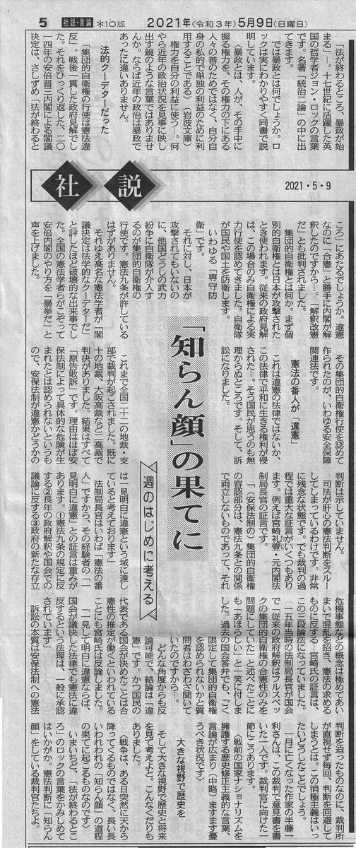 f:id:ichi-nagoyajin:20210509175908j:plain