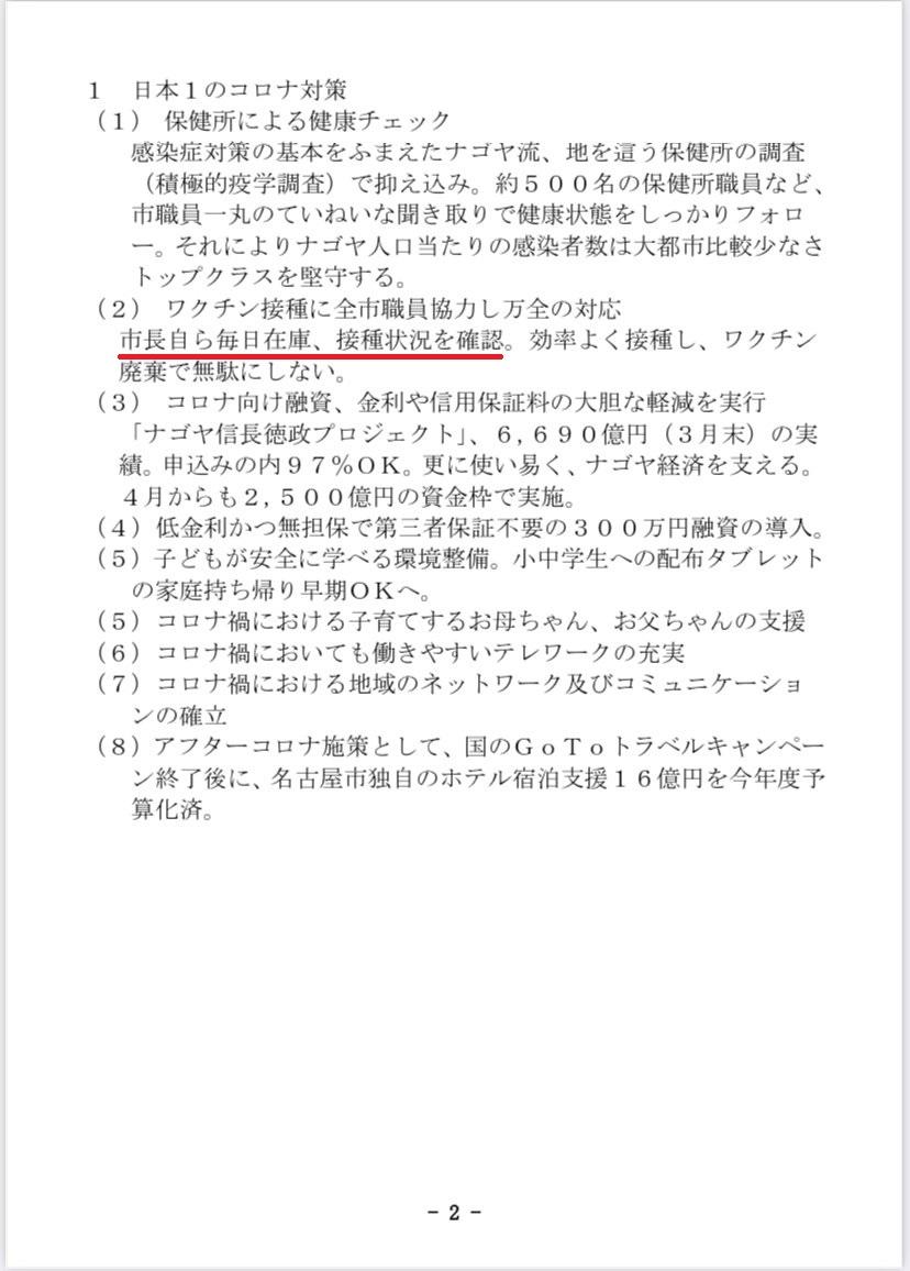 f:id:ichi-nagoyajin:20210509180130j:plain