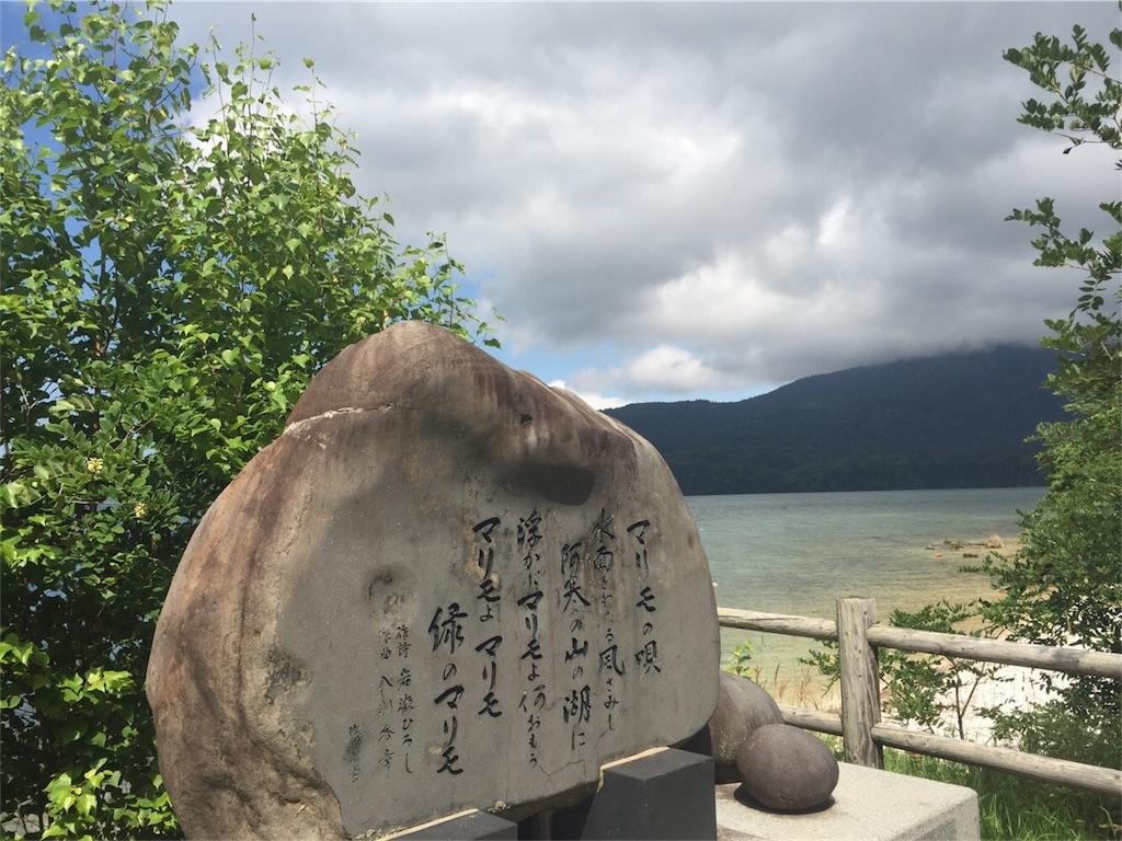 f:id:ichi01-lotusjo:20161214234359j:image