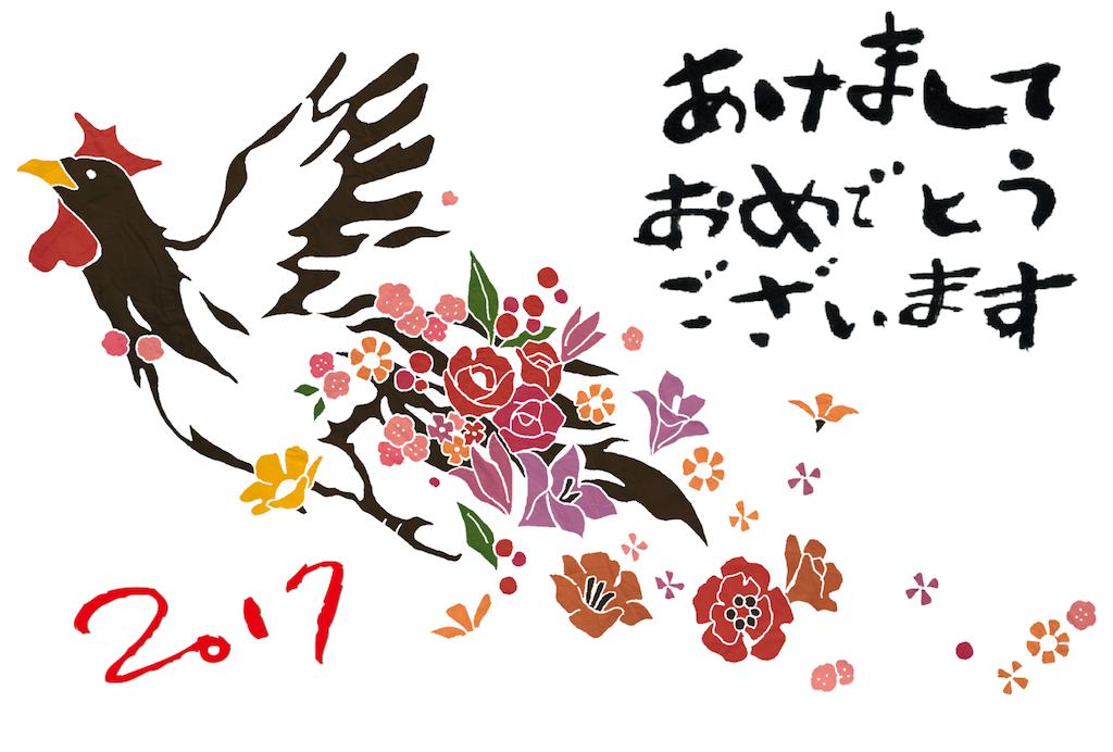 f:id:ichi01-lotusjo:20170101235913p:image
