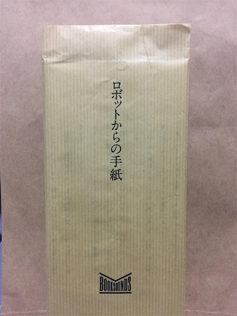 f:id:ichi01-lotusjo:20170109233502j:image