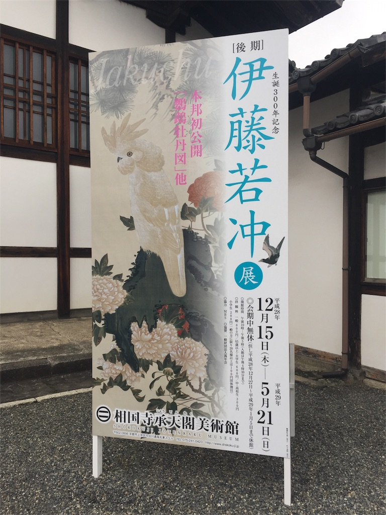 f:id:ichi01-lotusjo:20170314234530j:image