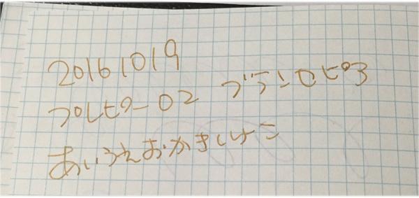 f:id:ichi8732:20161019230044j:plain