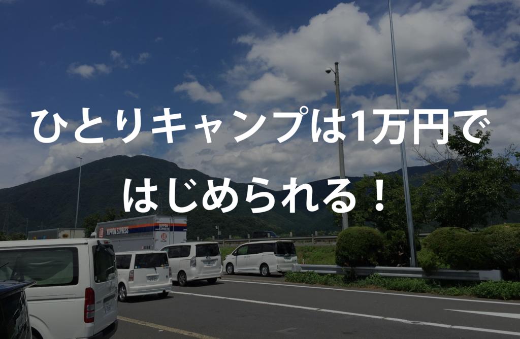 f:id:ichiaki97:20170725194647p:plain
