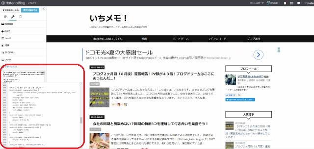 f:id:ichiaki97:20170904220519j:plain