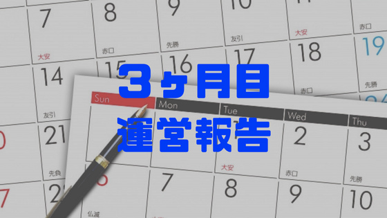 f:id:ichiaki97:20171108183958j:plain