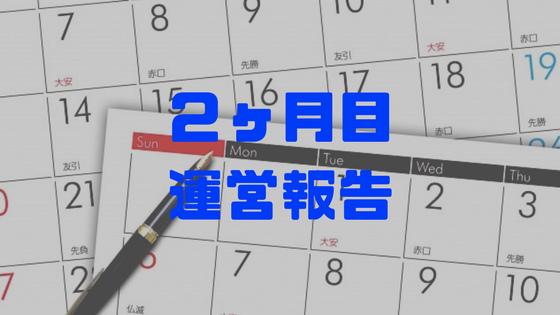 f:id:ichiaki97:20171108184210j:plain