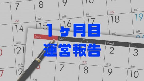 f:id:ichiaki97:20171108184604j:plain