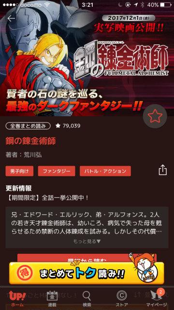f:id:ichiaki97:20171201164038j:plain