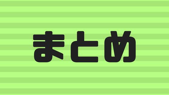 f:id:ichiaki97:20171207164420p:plain