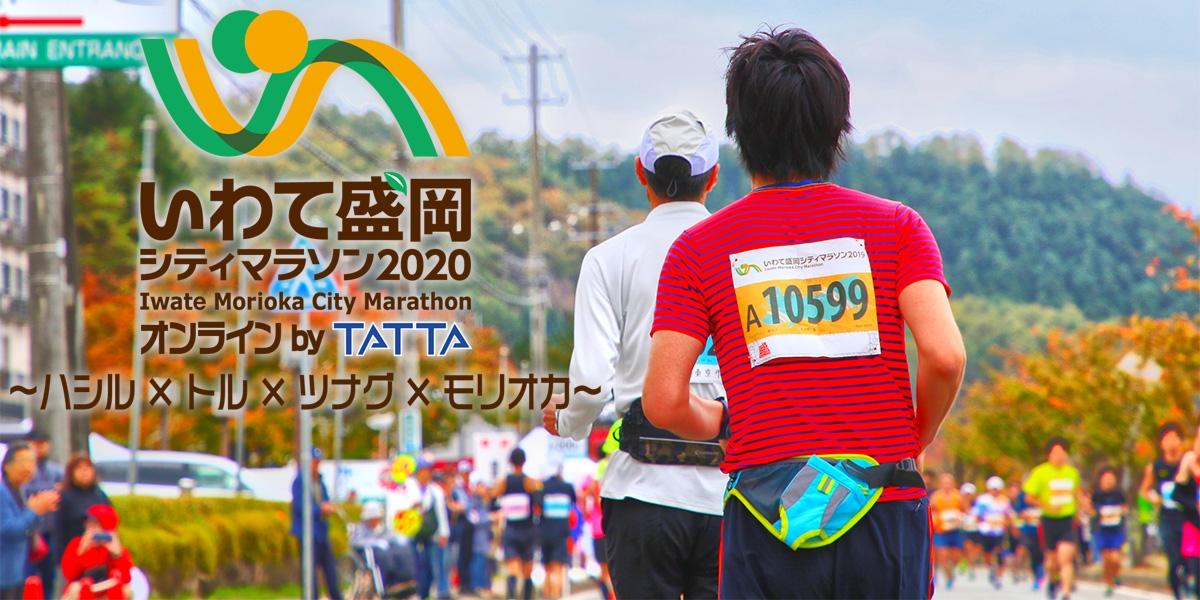 オンライン マラソン と は