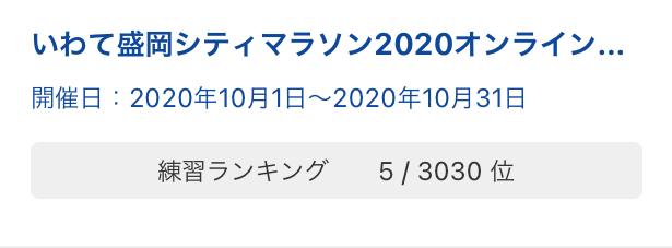 f:id:ichiashi:20201101080353p:plain