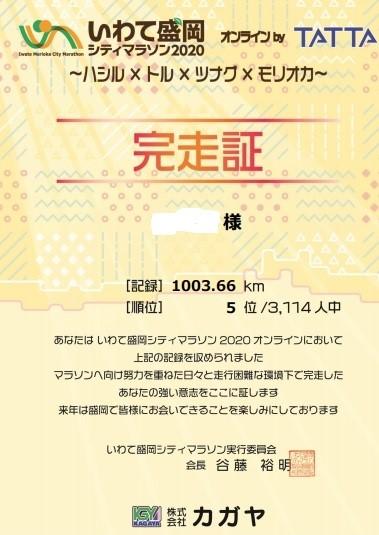 f:id:ichiashi:20201129060155j:plain