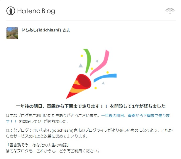 f:id:ichiashi:20210417075840j:plain