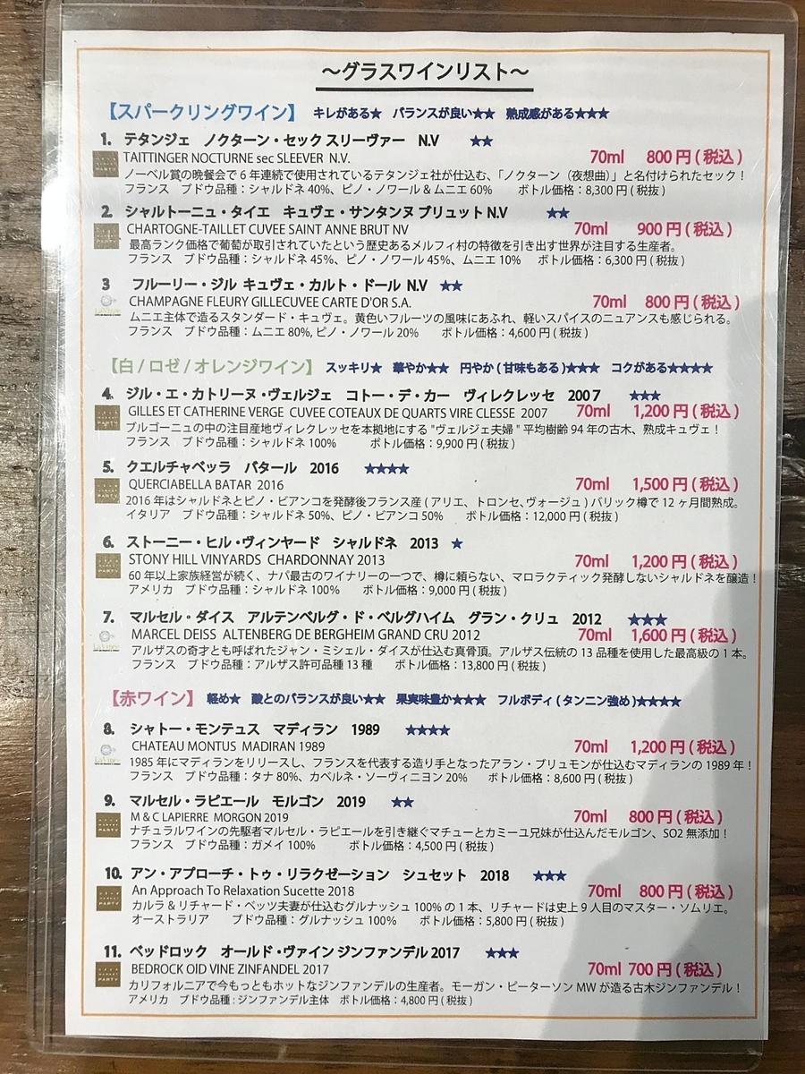 f:id:ichibanboshimomojiro:20210204200309j:plain
