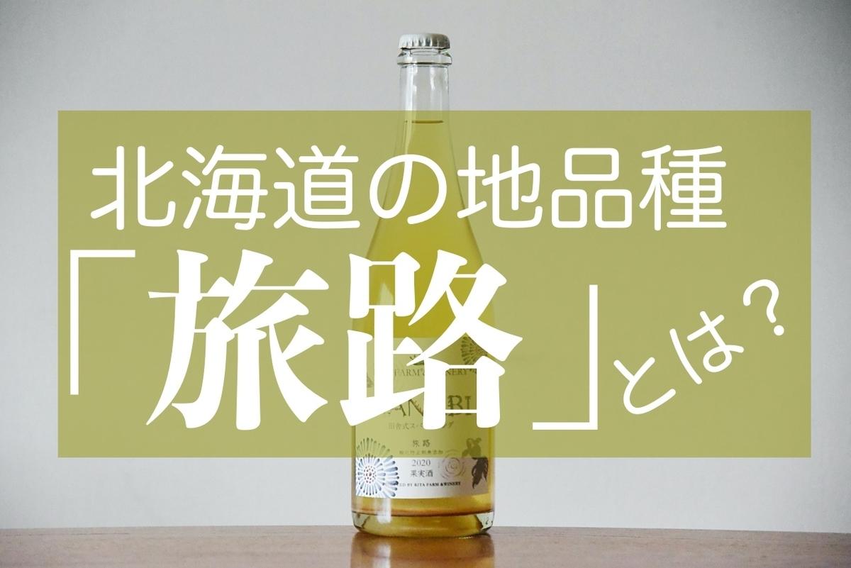 f:id:ichibanboshimomojiro:20210502182052j:plain