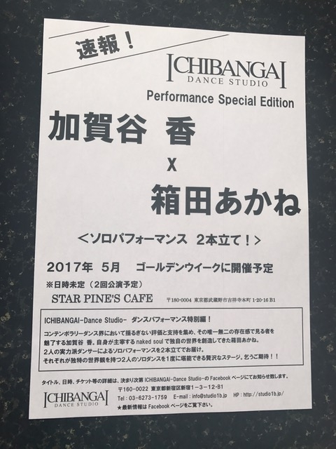 f:id:ichibangai:20170219194852j:plain
