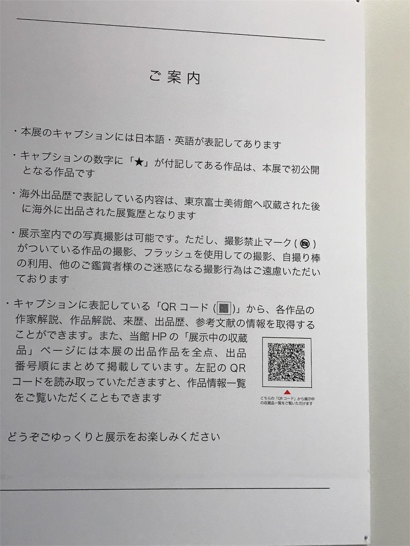 f:id:ichibanicihiba:20170312162437j:image