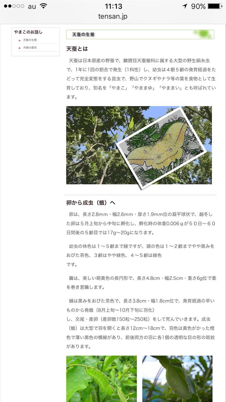 f:id:ichibanicihiba:20170315111456p:image