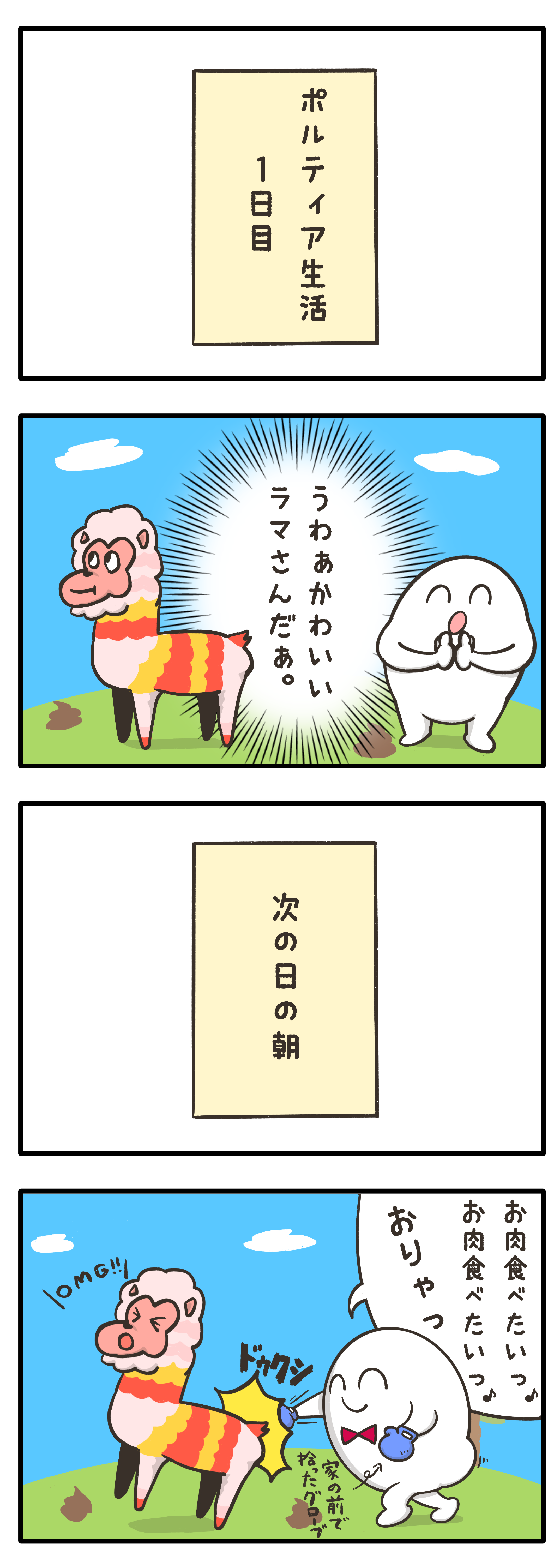 f:id:ichibo-game:20190419175117p:plain