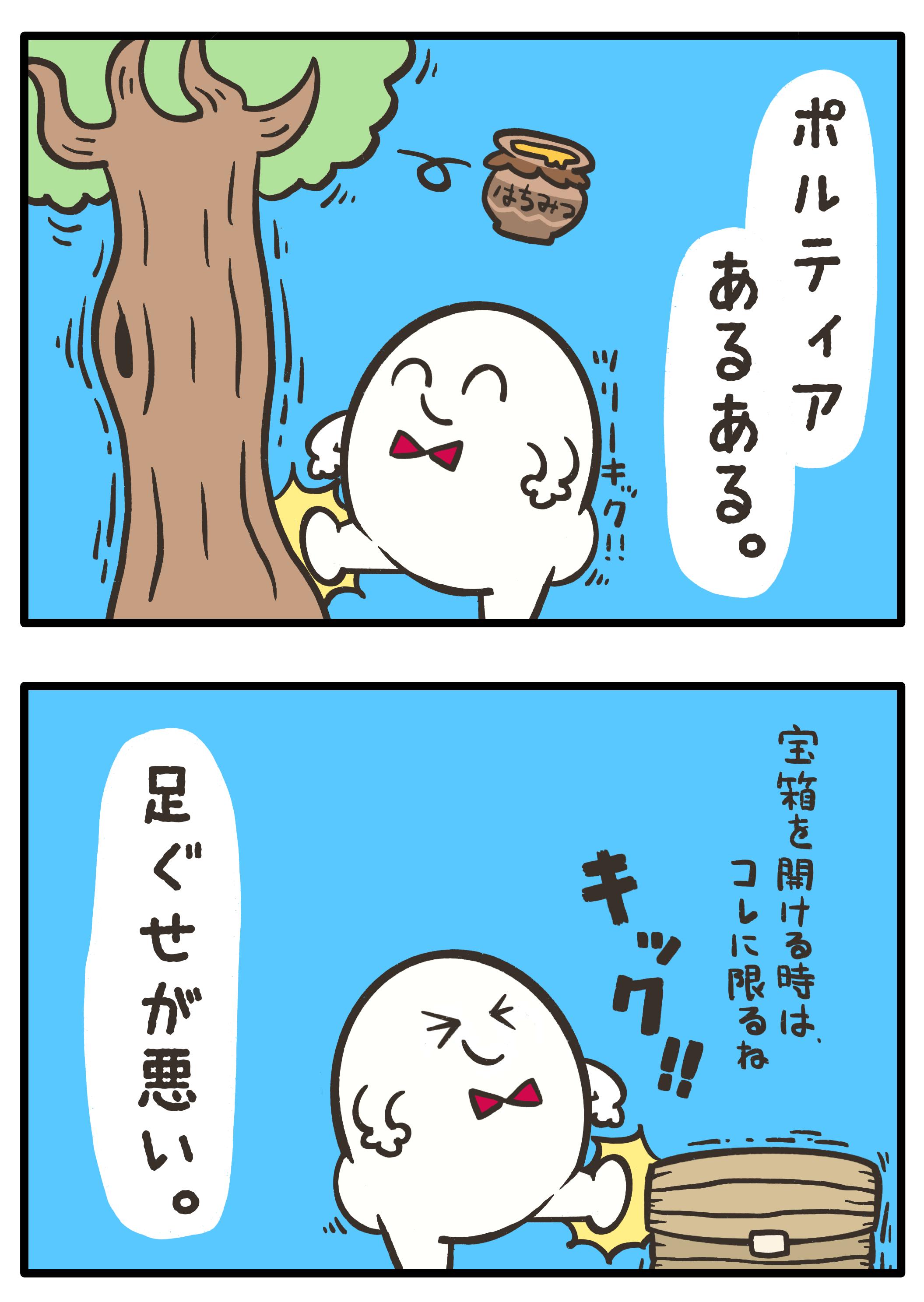 f:id:ichibo-game:20190503174704p:plain